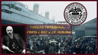 ГИБЕЛЬ ТИТАНИКА, СВЯЗЬ с ФРС и J.P.  MORGAN