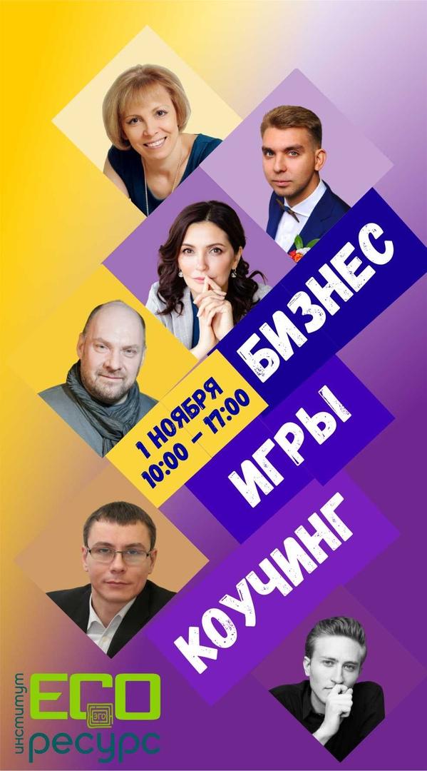 Афиша БИЗНЕС ИГРЫ КОУЧИНГ