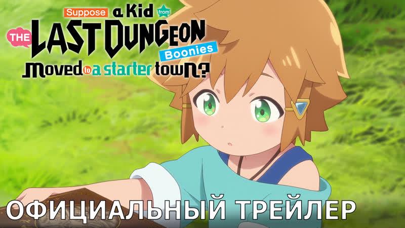 История о том как мальчик из деревни возле финального подземелья перебрался в стартовый город трейлер русские субтитры