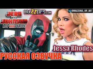 Jessa Rhodes порно комиксы с русскими диалогами, озвучка, parody deadpool, big tits, hd1080, sex, трах, секс с красоткой