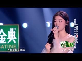 "Шоу ""Голос"" Китай 2020 - Шань Ичунь ""В поисках прошлого"" — ""The Voice"" China 2020 - Shan Yichun ""In Search of the Past"""
