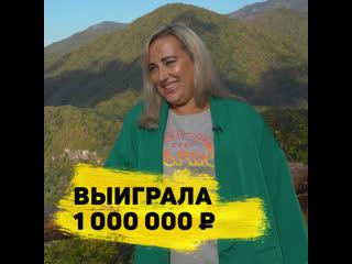 Мария Лукашук выиграла в Русском лото 1 000 000