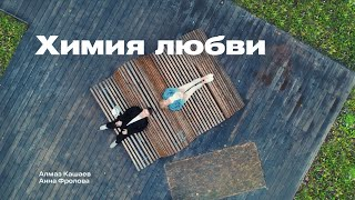 Алмаз Кашаев и Анна Фролова - Химия Любви