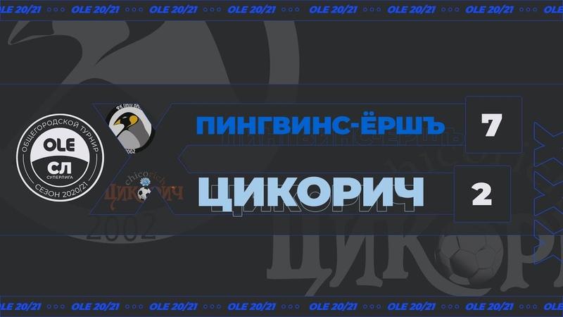 XIV сезон OLE Пингвинс Ершъ Цикорич
