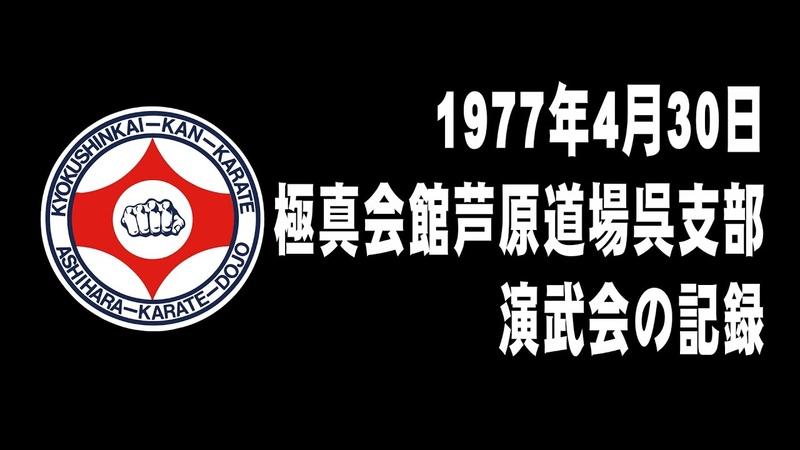 1977年4月30日 極真会館 芦原道場呉支部 演武会の記録