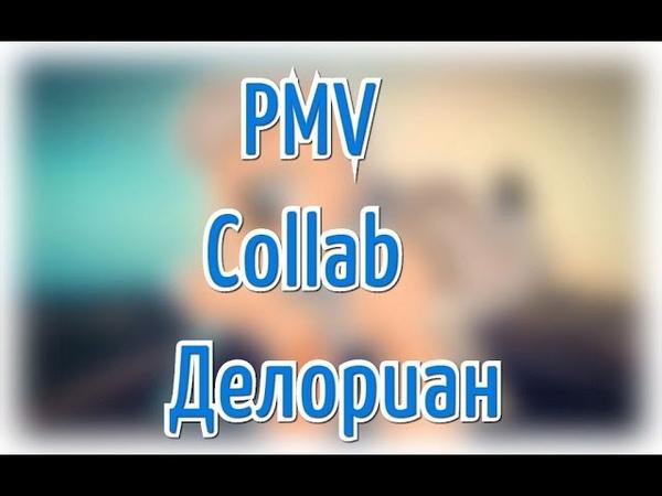 PMV Collab Делориан