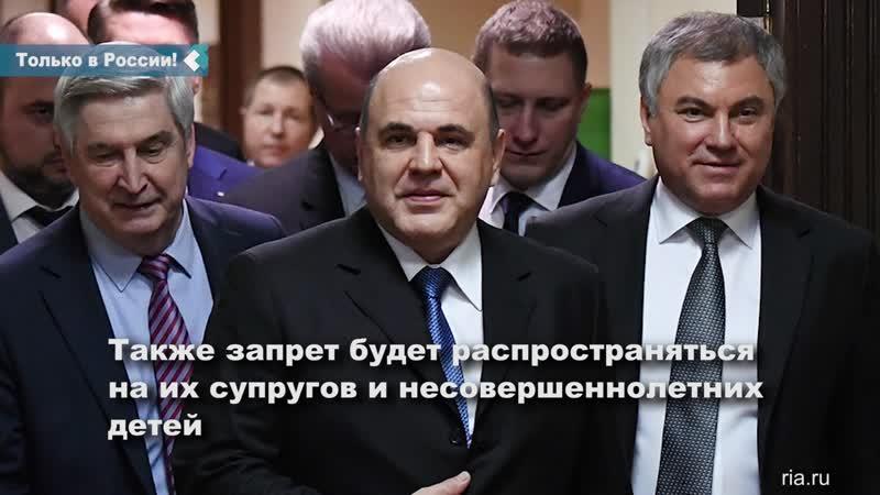 Российским министрам и их семьям запретят иметь финансы за границей