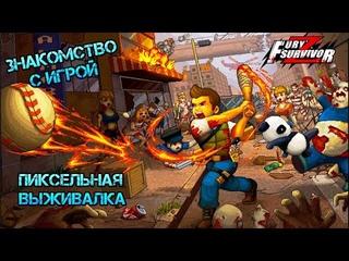 #FurySurvivor: Pixel Z || Пиксельная выживалка