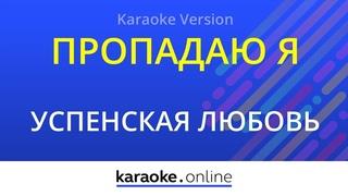 Пропадаю я - Любовь Успенская (Karaoke version)