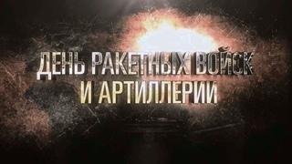 Ко Дню ракетных войск и артиллерии-2020