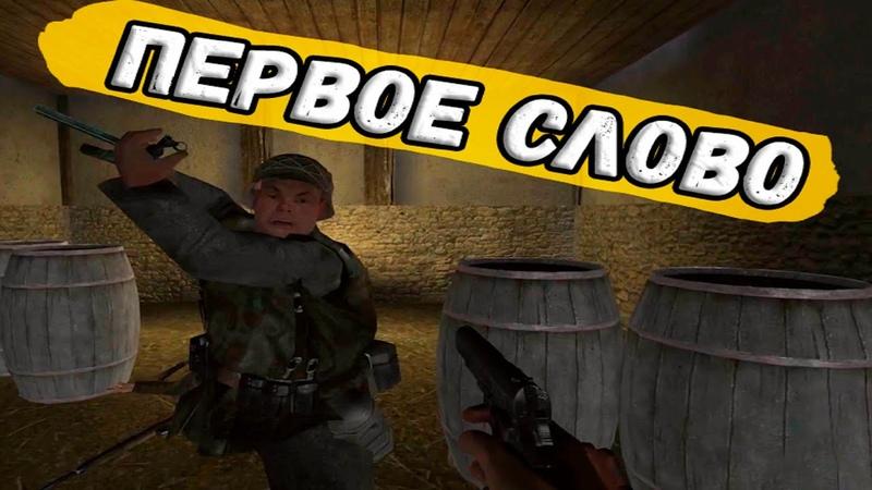 ПЕРВОЕ СЛОВО Call of Duty 2 Смешные моменты Баги Приколы