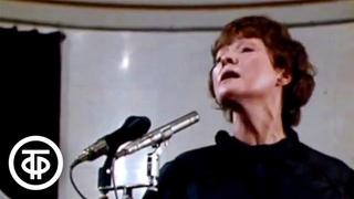 Белла Ахмадулина читает стихи. Вечер поэзии в музее имени Пушкина (1985)