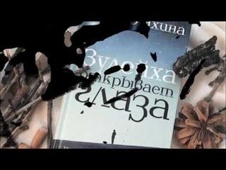 """Буктрейлер по книги Г. Яхиной """"Зулейха открывает глаза"""""""