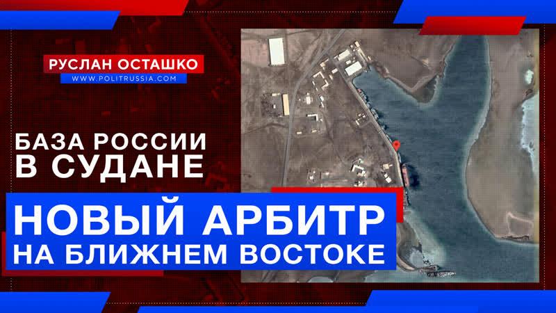 База России в Судане новый арбитр на Ближнем Востоке Руслан Осташко