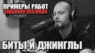 Примеры работ студии Shadrov Records: биты, джинглы и как я помогаю бизнесу