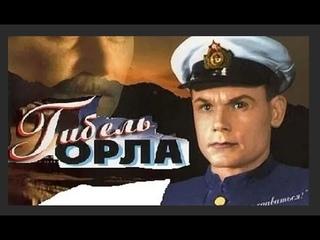 Гибель Орла 1940