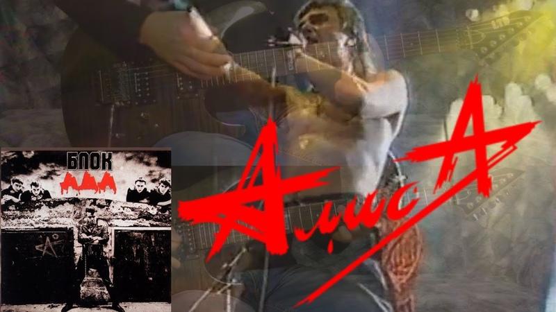 Алиса Время менять имена Кавер Инструментал Клип Караоке версия с альбома БлокАда 1987
