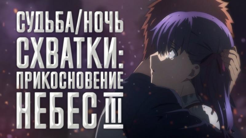 Судьба Ночь схватки Прикосновение небес 3 Трейлер на русском